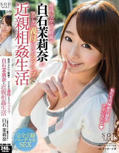 Marina Shiraishi - Lewd with The Mother-in-law that You Love. Lo