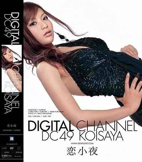 KOISAYA - DIGITAL CHANNEL A