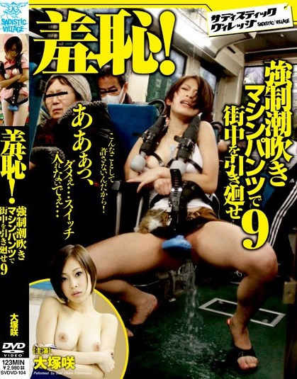 Saki Otsuka - Shame! Murder pull force on the streets in pants s