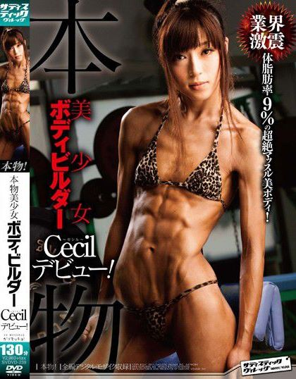 Cecil - The Active Muscle Lady AV Debut