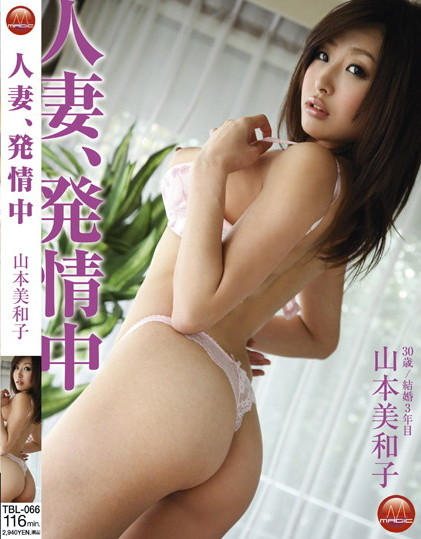 Miwako Yamamoto - Married Woman, In Sexual Excitement