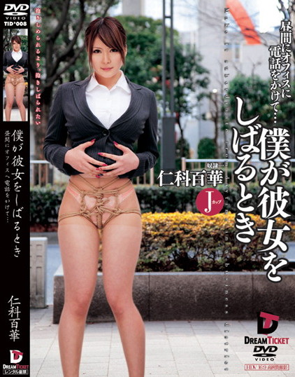 Momoka Nishina - A Phone Call To The Office In The Daytime When