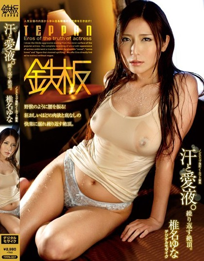 Yuna Shiina - Love Juice Sweating Ecstasy, Over And Over Again
