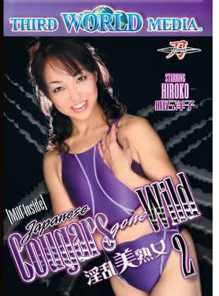Hiroko - Japanese Cougars Gone Wild Vol.2 *Uncensored