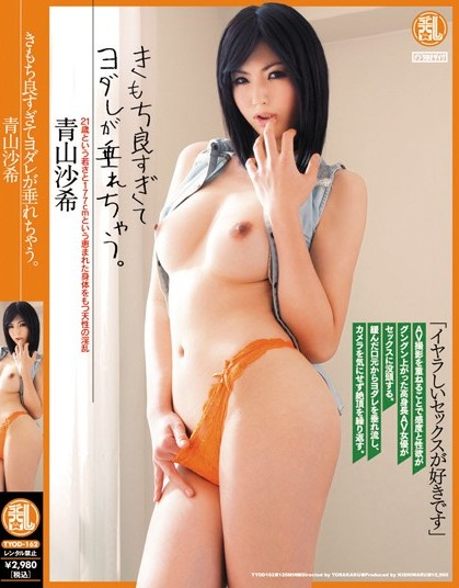 Saki Aoyama - It Feels So Good That My Saliva Comes Drooling Out