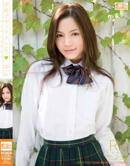 RIO (Tina Yuzuki) - Sex at School