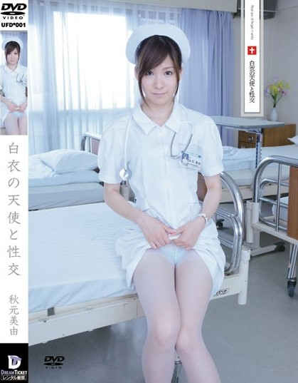 Miyu Akimoto - White Coat Angel and Fucking