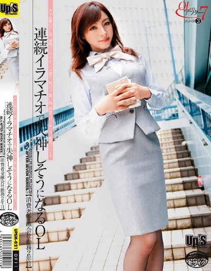 Saya Yukimi - Office Lady After Seven Series 3 - Continuous Irru