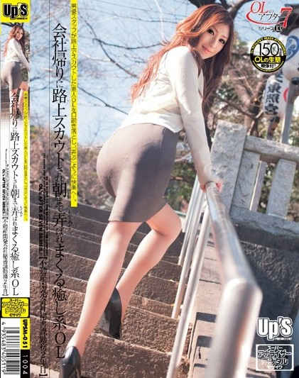 Natsu Ando - Office Lady After Seven Series 13