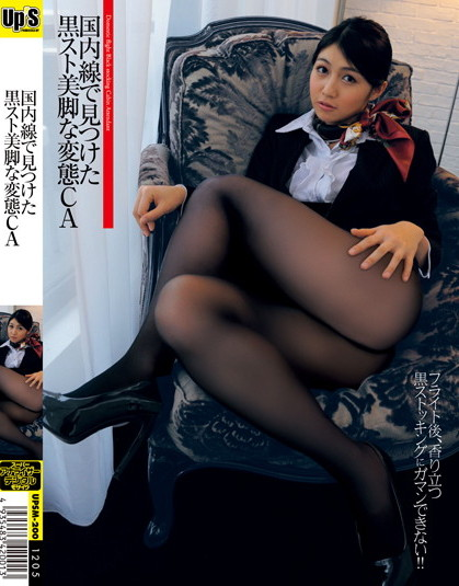 Tomoyo Sou - Black Stockings pervert CA found in a commercial fl