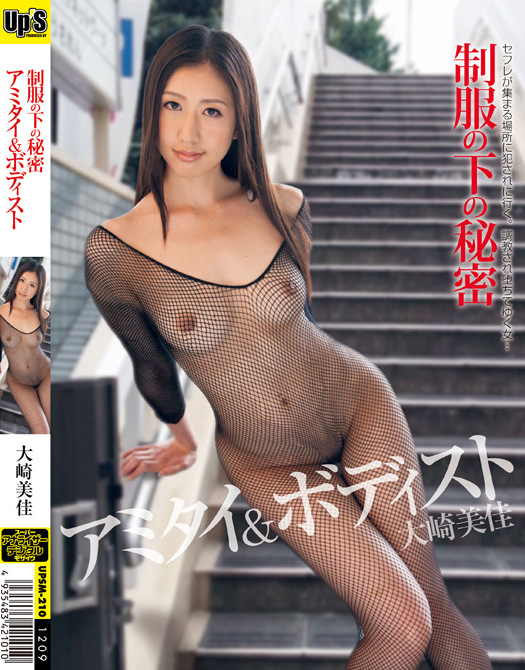 Mika Osaki - The Secret Under Uniform - Fishnet Body Stocking