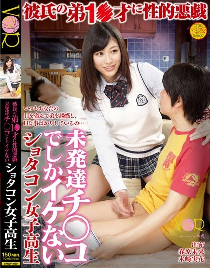 Miki Sunohara - She Made Sexual Mischief With Her Boyfriend's 18