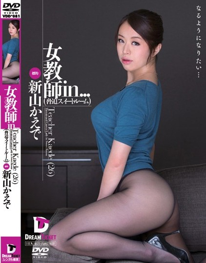 Kaede Niiyama - Female teacher in suite intimidation