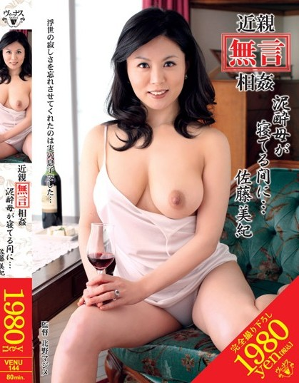 Miki Sato - Close Relatives - Rape Mother During Sleep