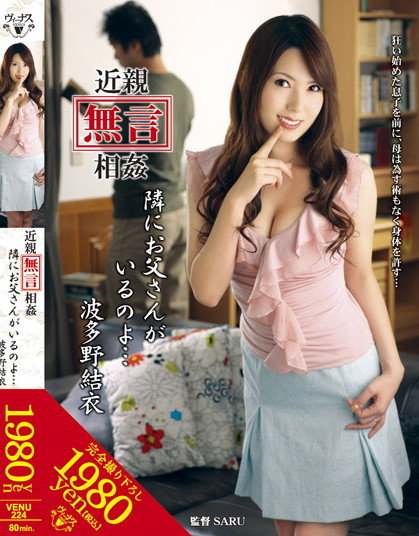 Yui Hatano - Incest with husband close relative