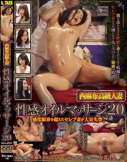 Nishi Azabu Luxury Married Erogenous Oil Massage 20