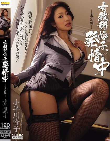 Reiko Kobayakawa - Female Teacher Reiko, In Sexual Excitement