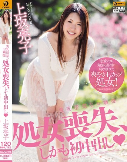 Ryoko Uesaka - Young lady loss of virginity neat & clean Breast