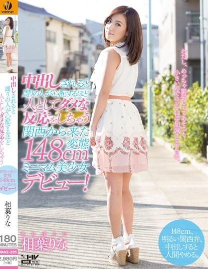 Rina Aiba - Transformation 148cm Minimum Pretty Debut People Aro