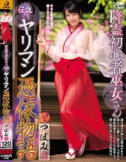 Tsubomi - Jigeman Novice Shrine Maiden Legend Yariman Possession