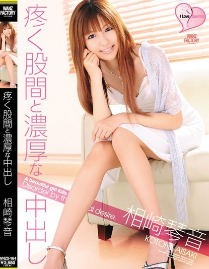 Kotone Aisaki - Disorder by the sexual desire