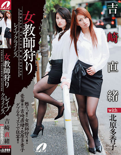 Nao Yoshizaki with Takako Kitahara - Female Teacher Hunting