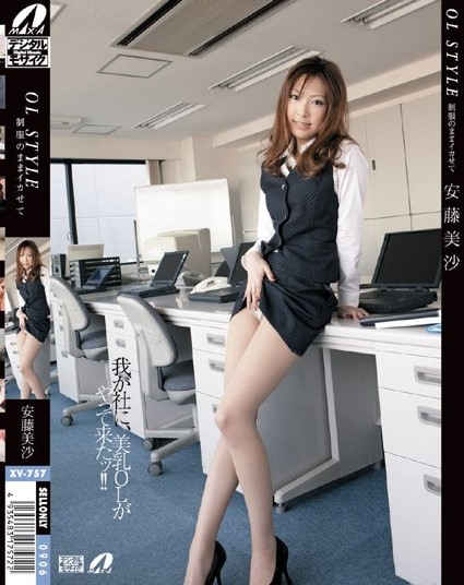 Misa Ando - Office Lady Style