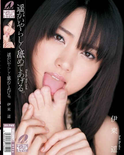 Haruka Itoh - Haruka Will Give You a Great Licking Session