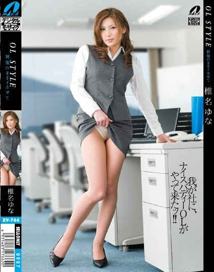 Yunna Shiina - Office Lady Style