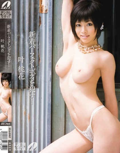 Momoka Kanou - Do the Desirable Perfect Body!