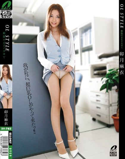 Mai Uzuki - Office Lady Style - Bring Me to Ecstasy While I'm in