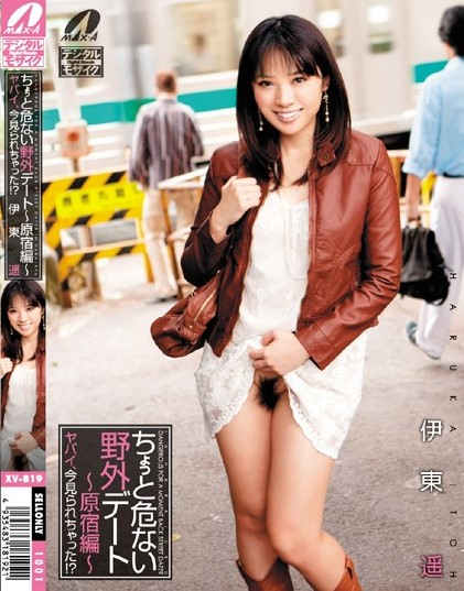 Haruka Itoh - Dangerous for a Moment, Back Street Date in Haraju