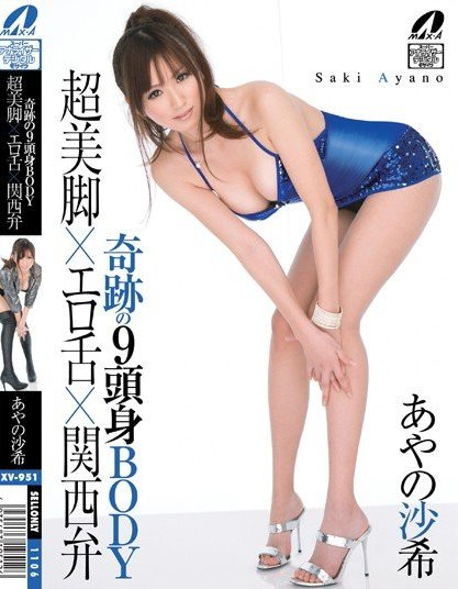 Saki Ayano - A miracle valanced nice body, slender , erotic good