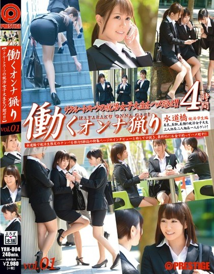 Yuri Shinomiya - Hunting Working Women vol.01