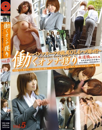 Ryou Set - Working Women Obtained Vol.5 ~ Peach-assed OLs in Pan