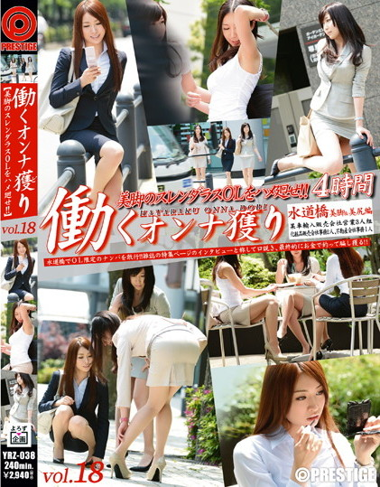 Mau Morikawa - Bang in Turn Slanderous Beautiful Legs Office Lad