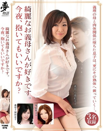 Emiko Koike - I Love My Hot Mother-in-Law - May I Screw You Toni