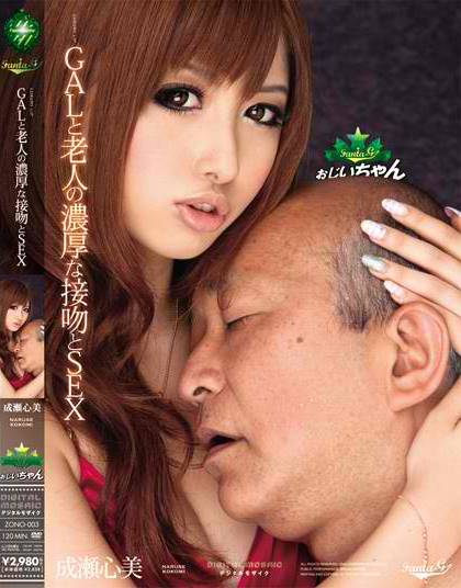 Cocomi Naruuse - GAL SEX and the old rich and beautiful kiss