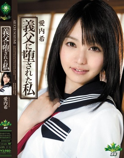 Nozomi Aiuchi - My Degenerate Father-in-Law